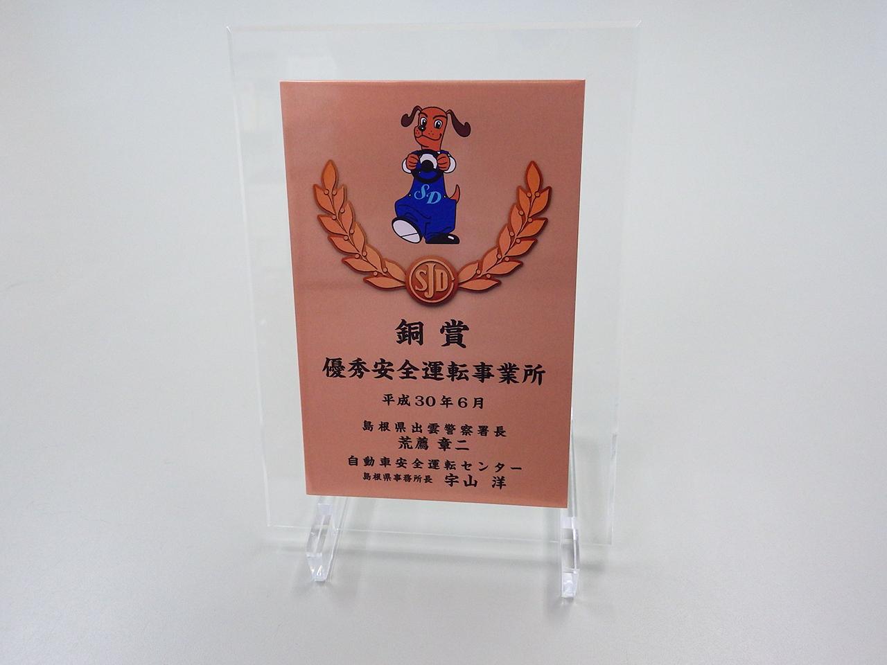 出雲警察署から表彰いただきました。