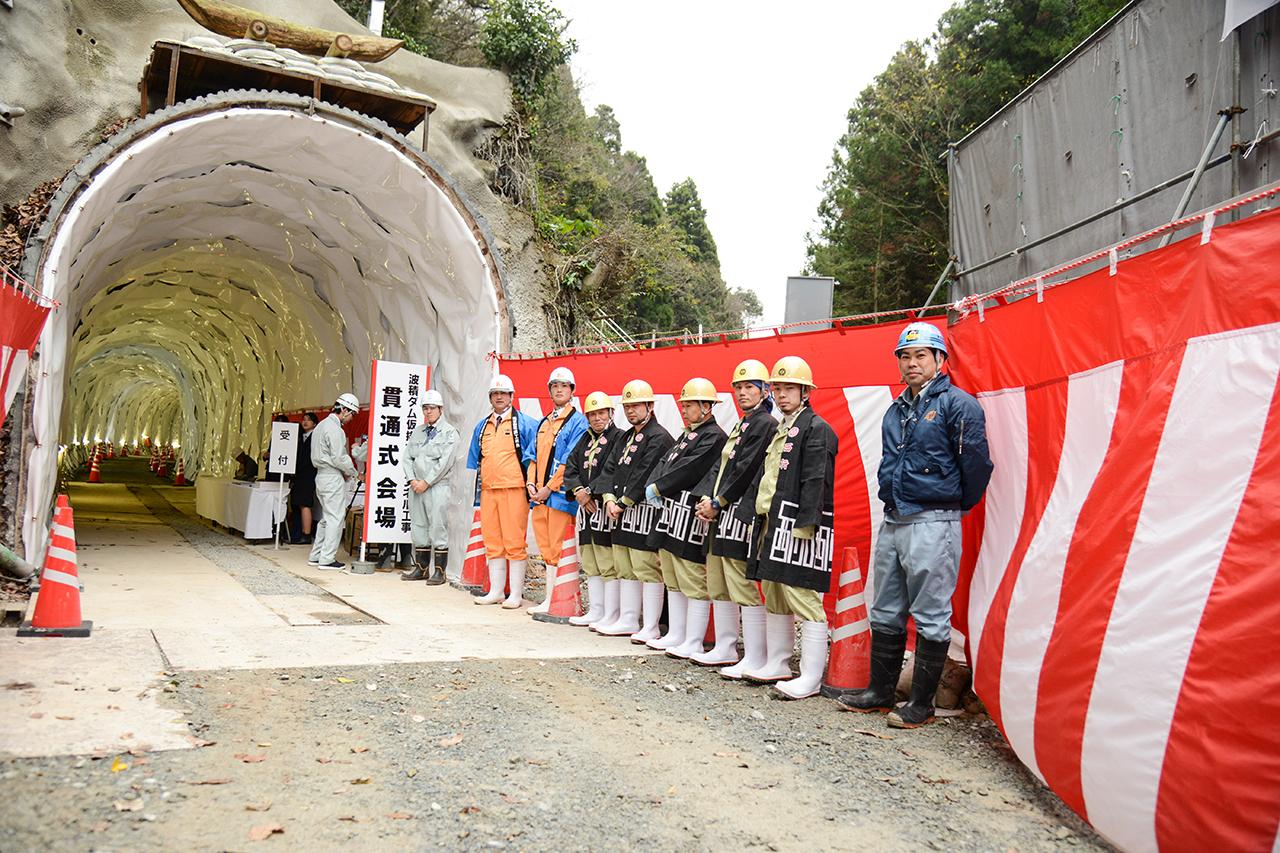 仮排水路トンネル(L=207m)の貫通式を執り行いました。