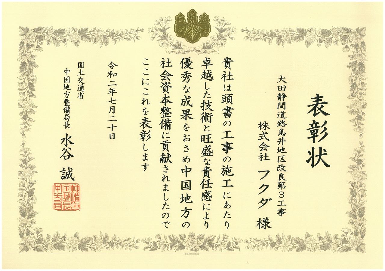 国土交通省中国地方整備局長表彰をいただきました。