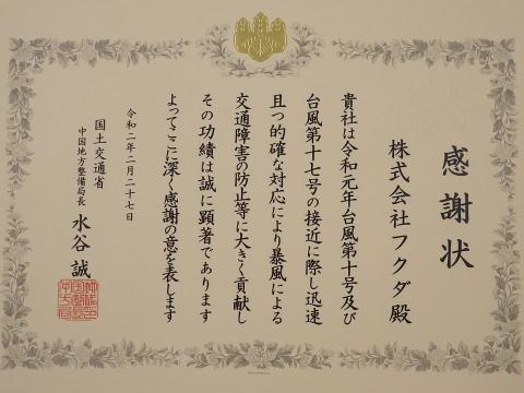 国土交通省から感謝状をいただきました。