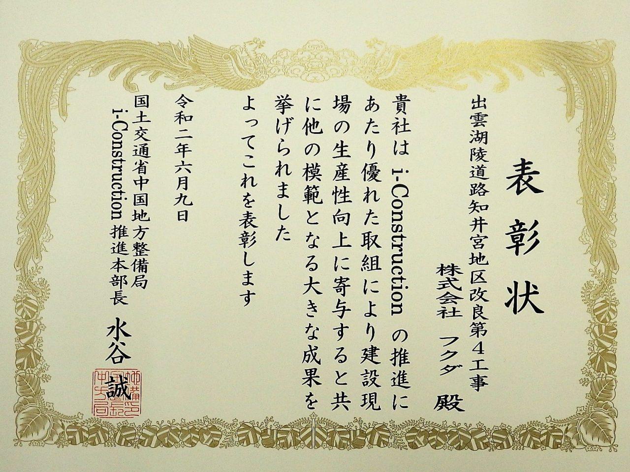 中国i-Construction表彰をいただきました。