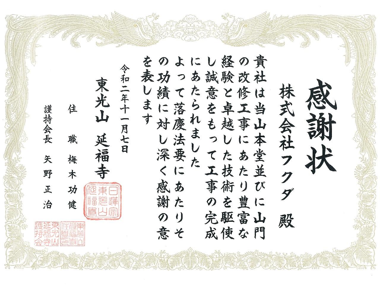 東光山 延福寺様より感謝状をいただきました。