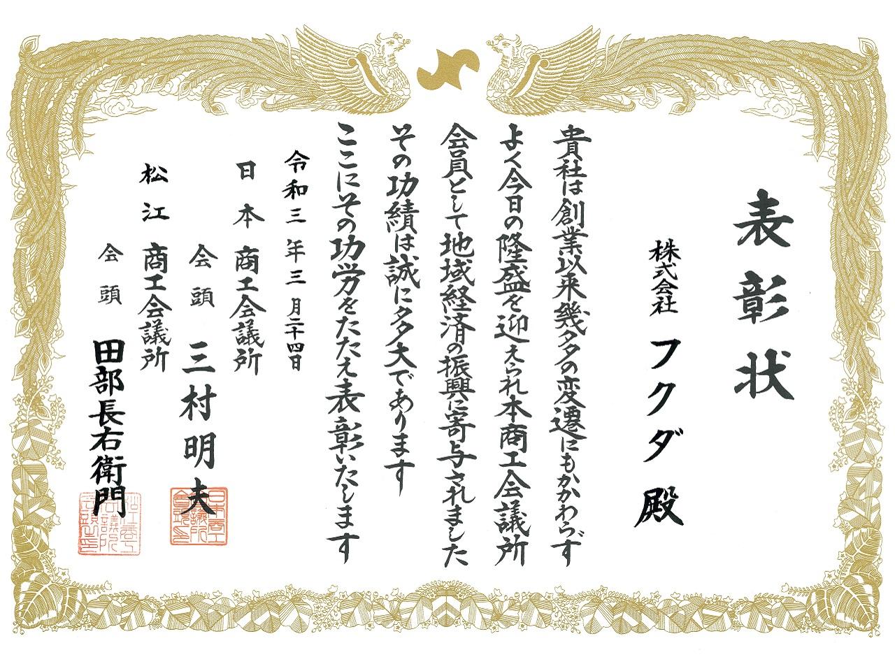 松江商工会議所 永年会員企業表彰をいただきました。