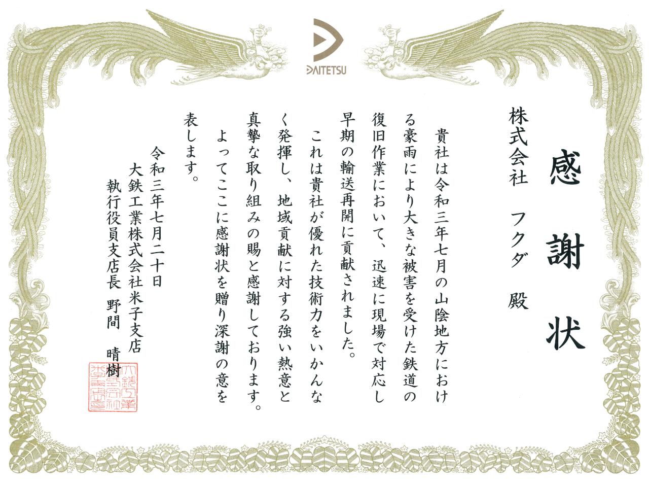 大鉄工業株式会社米子支店様から感謝状をいただきました。